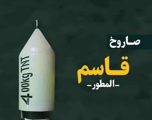 Roket Terbaru Pejuang Hamas AlQasim Jangkaun 250 KM